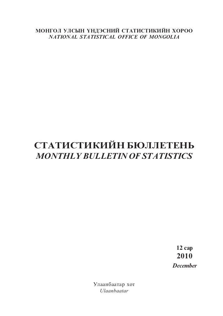 ÌÎÍÃÎË ÓËÑÛÍ ¯ÍÄÝÑÍÈÉ ÑÒÀÒÈÑÒÈÊÈÉÍ ÕÎÐÎÎ   NATIONAL STATISTICAL OFFICE OF MONGOLIAÑÒÀÒÈÑÒÈÊÈÉÍ ÁÞËËÅÒÅÍÜMONTHLY BULLETIN O...