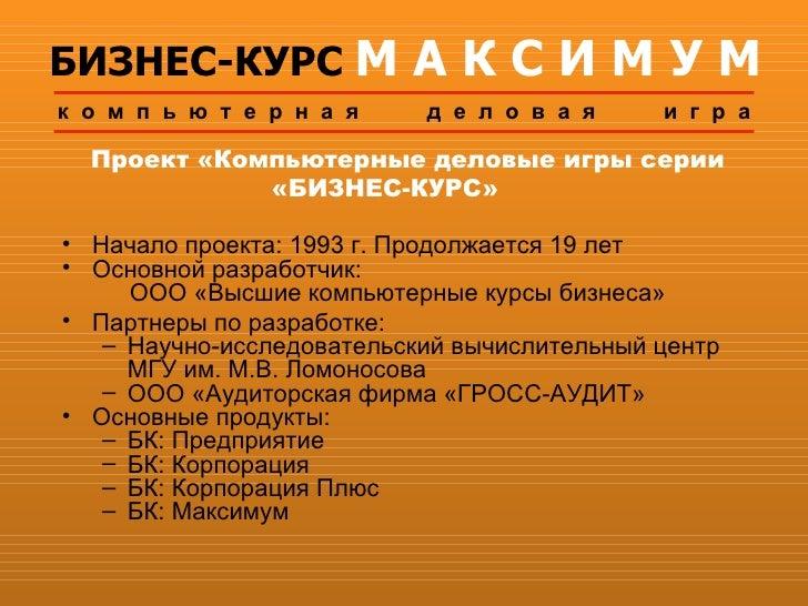 "Бизнес-курс ""Максимум"" - Павел Белов Slide 2"