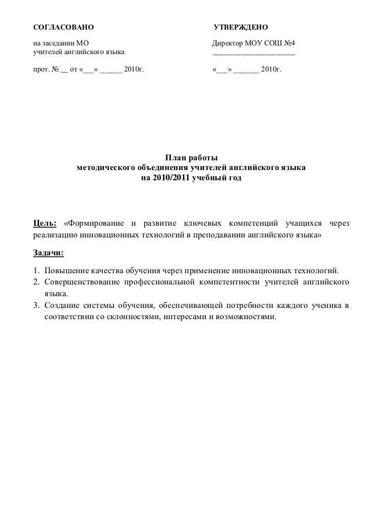СОГЛАСОВАНО                                 УТВЕРЖДЕНОна заседании МО                            Директор МОУ СОШ №4учител...