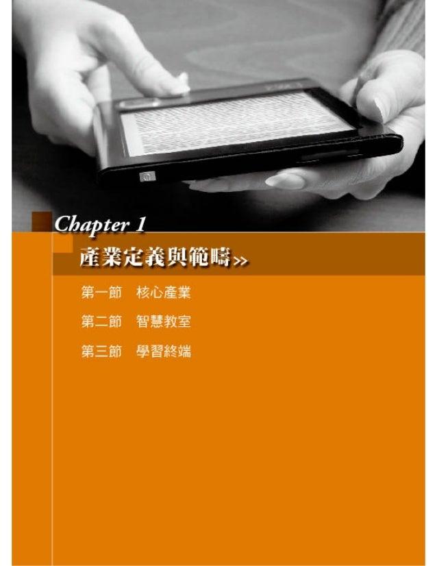2010年度數位學習產業白皮書