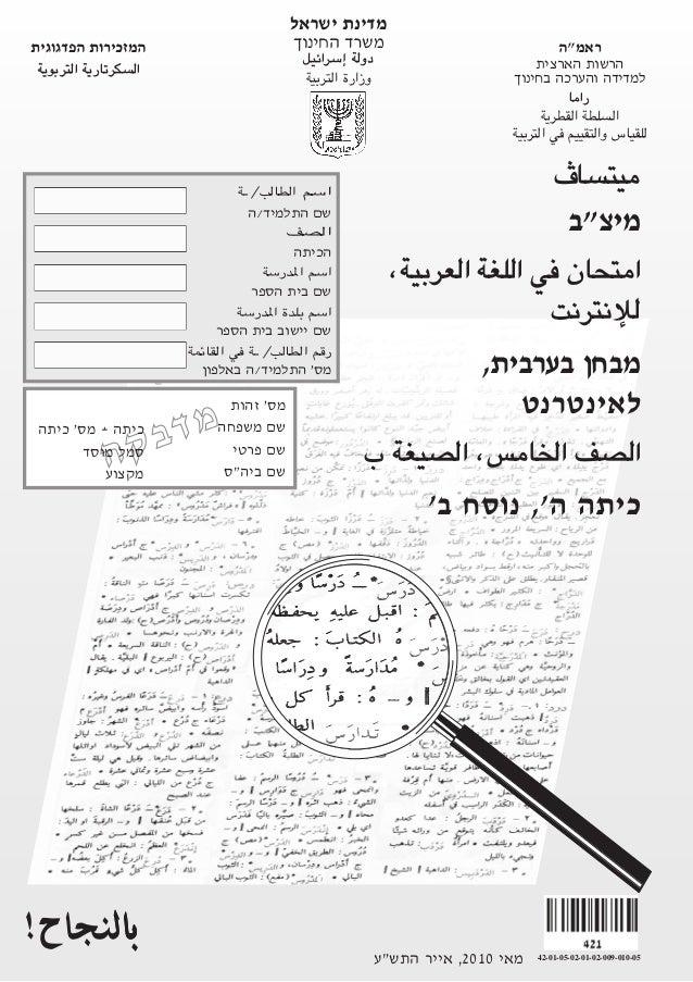 """מדינת ישראלהמזכירות הפדגוגית                        משרד החינוך                             ראמ""""ה                 ..."""