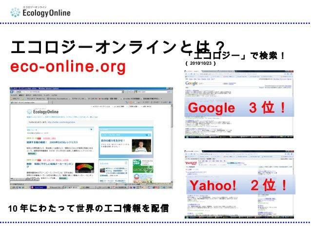 EOL紹介2010 Slide 2