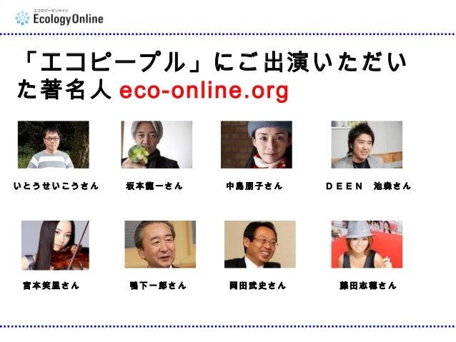 EOL紹介2010 Slide 3