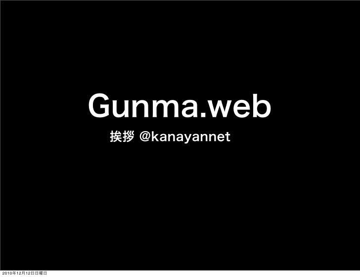 Gunma.web                  挨拶 @kanayannet2010年12月12日日曜日