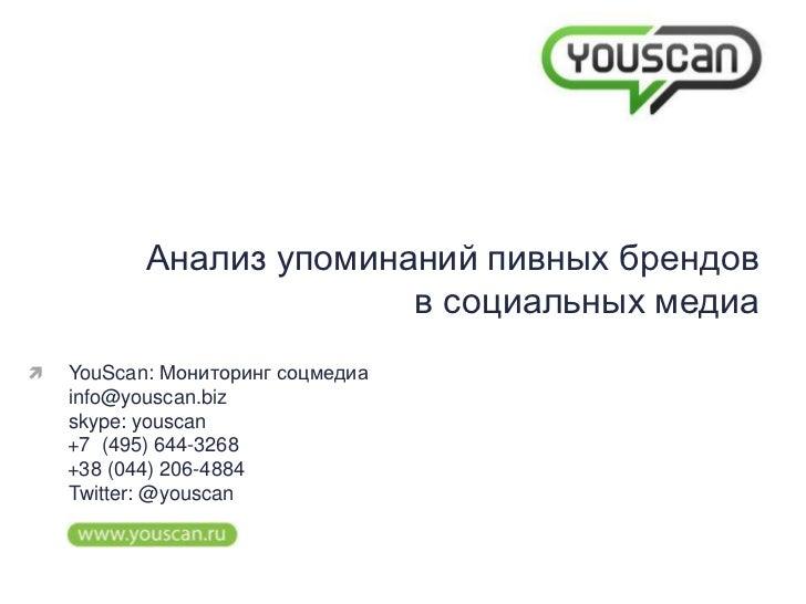 Анализ упоминаний пивных брендовв социальных медиа<br /><ul><li>YouScan: Мониторинг соцмедиаinfo@youscan.bizskype: youscan...