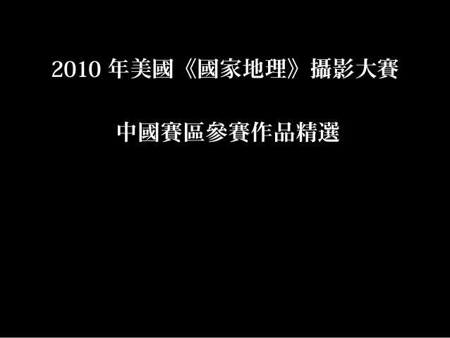 中國賽區參賽作品精選高清桌面 40 幅2010 年美國《國家地理》攝影大賽