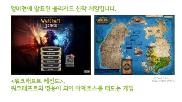 • 스톰윈드에서 게임을 시작합니다 • 월드엔 수 많은 적들이 준비되어 있군요 이 게임 아시는 분? Ⓒ Derak Sakamoto, Blizzard Entertainment