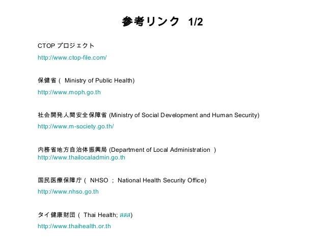 参考リンク 2/2 社会保険庁( NSO; National Secruety Office) http://www.sso.go.th コミュニティ組織開発機構( CODI; Community Organizations Developme...