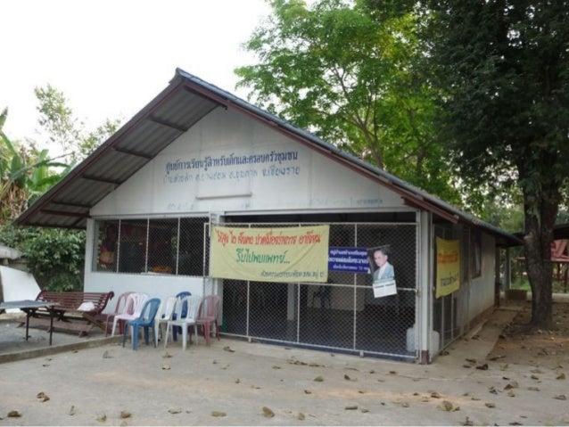 2010.12.28開発勉強会資料(タイ・コミュニティでの保健・医療とエンパワメント)