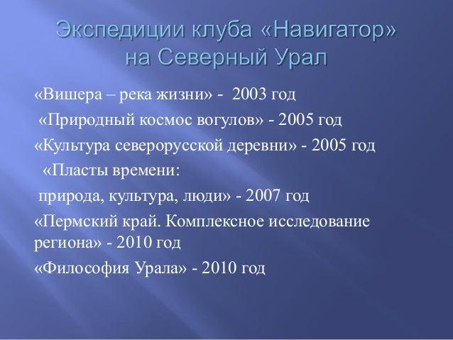 «Вишера – река жизни» - 2003 год «Природный космос вогулов» - 2005 год «Культура северорусской деревни» - 2005 год «Пласты...