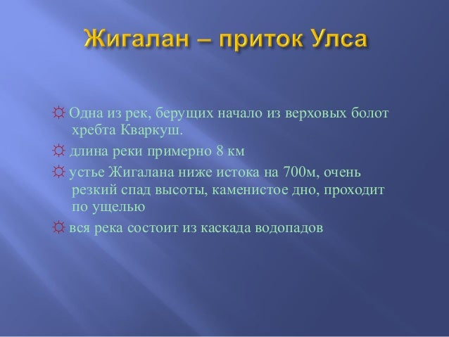 урал маршрут 2010