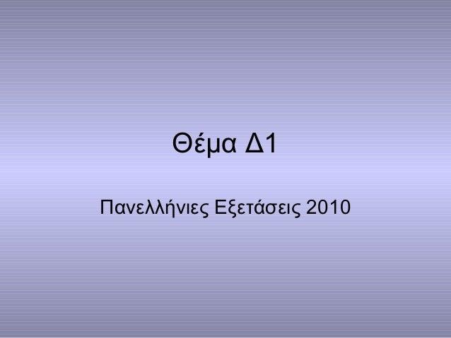 Θέμα Δ1 Πανελλήνιες Εξετάσεις 2010
