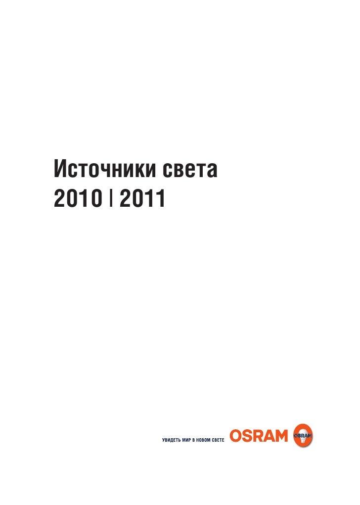 Источники света2010 | 2011