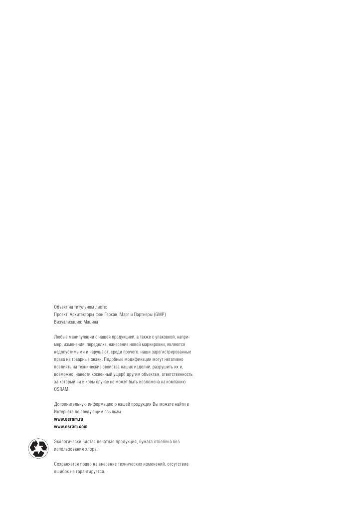 OSRAM: Источники света 2010/11 Slide 2