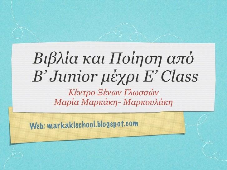 Βιβλία και Ποίηση από B' Junior µέχρι E' Class           Κέντρο Ξένων Γλωσσών         Μαρία Μαρκάκη- ΜαρκουλάκηWeb: m a rk...