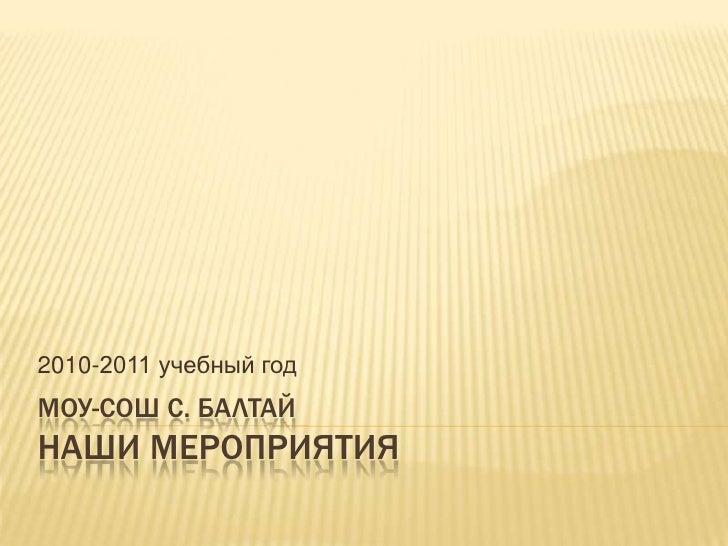 2010-2011 учебный годМОУ-СОШ С. БАЛТАЙНАШИ МЕРОПРИЯТИЯ