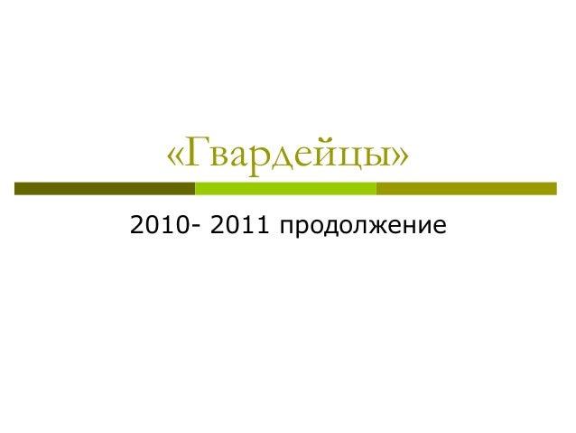 «Гвардейцы»2010- 2011 продолжение
