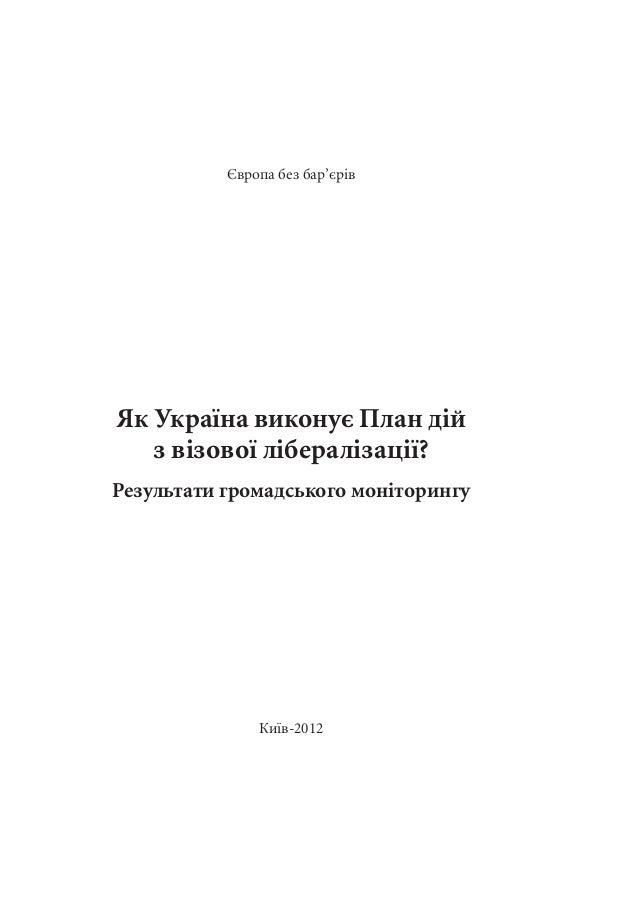 Європа без бар'єрів Як Україна виконує план дій звізової лібералізації? Результати громадського моніторингу Київ-2012