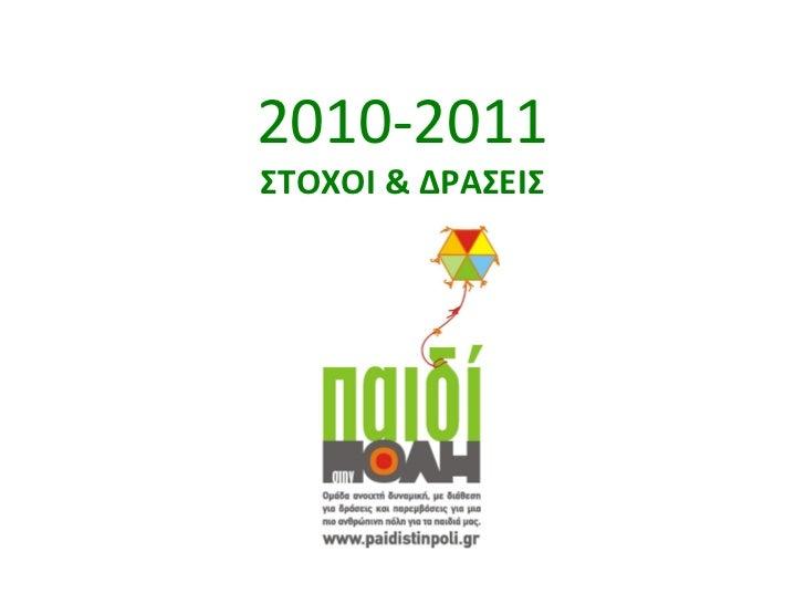 2010-2011 ΣΤΟΧΟΙ & ΔΡΑΣΕΙΣ