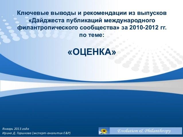 Ключевые выводы и рекомендации из выпусков «Дайджеста публикаций международного филантропического сообщества» за 2010-2012...