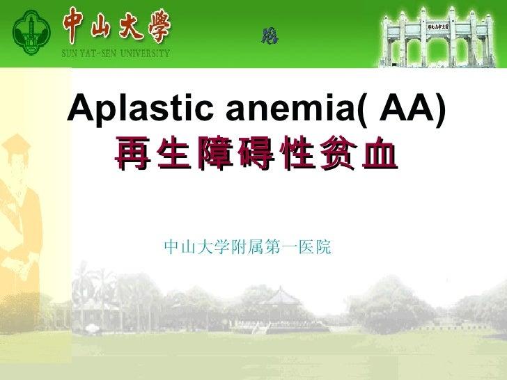 Aplastic anemia( AA) 再生障碍性贫血 中山大学附属第一医院