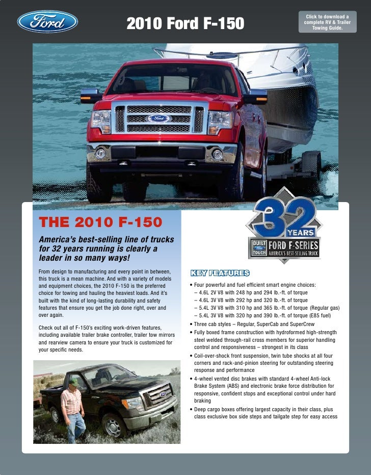 2010 ford f150 towing guide specifications capabilities. Black Bedroom Furniture Sets. Home Design Ideas