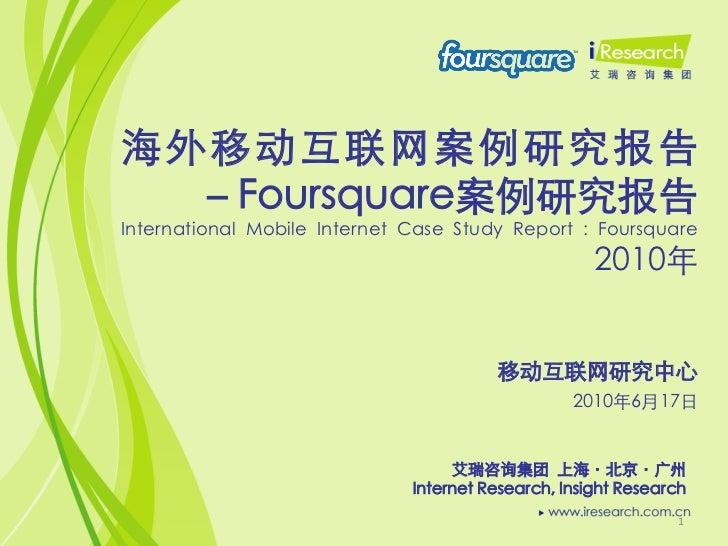 海外移动互联网案例研究报告  -Foursquare案例研究报告International Mobile Internet Case Study Report : Foursquare                              ...
