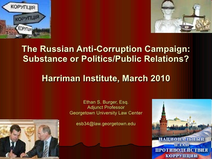 Ethan S. Burger, Esq. Adjunct Professor Georgetown University Law Center [email_address] The Russian Anti-Corruption Campa...