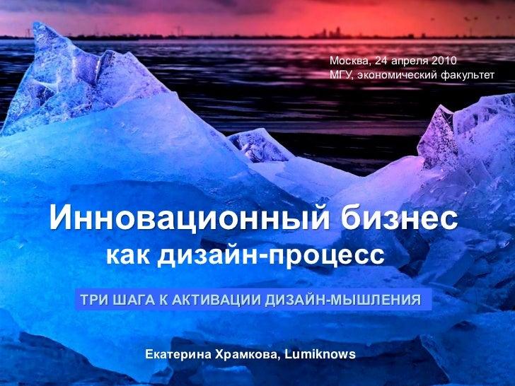 Москва, 24 апреля 2010                                               МГУ, экономический факультетИнновационный бизнес     ...