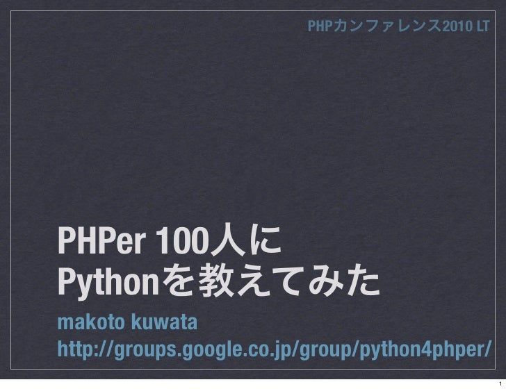 PHP           2010 LT     PHPer 100 Python makoto kuwata http://groups.google.co.jp/group/python4phper/                   ...