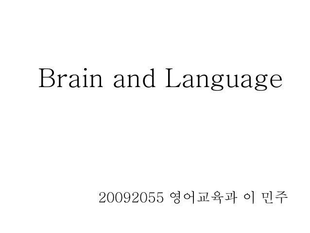 Brain and Language 20092055 영어교육과 이 민주