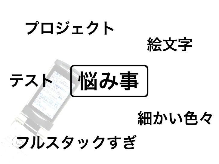 Encode::JP::Mobile ‣ x-sjis-imode ‣ x-sjis-softbank ‣ x-sjis-softbank-auto ‣ x-sjis-kddi-cp932-raw ‣ x-sjis-kddi-auto ‣ x-...