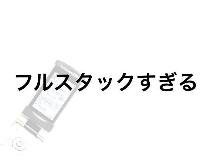 ‣  ‣ Rails   plugin  ‣ ‣
