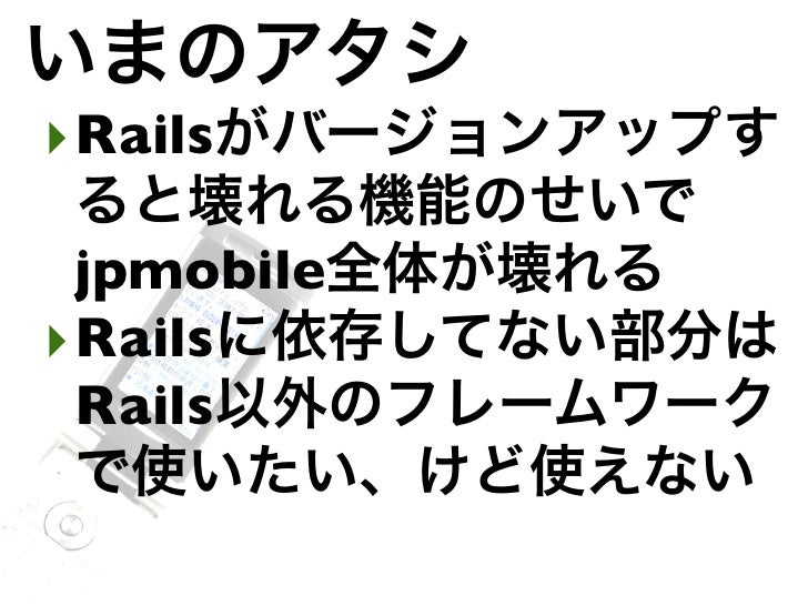 ‣  ‣ ‣ ‣ iPhone, Android  ‣    *jp*mobile