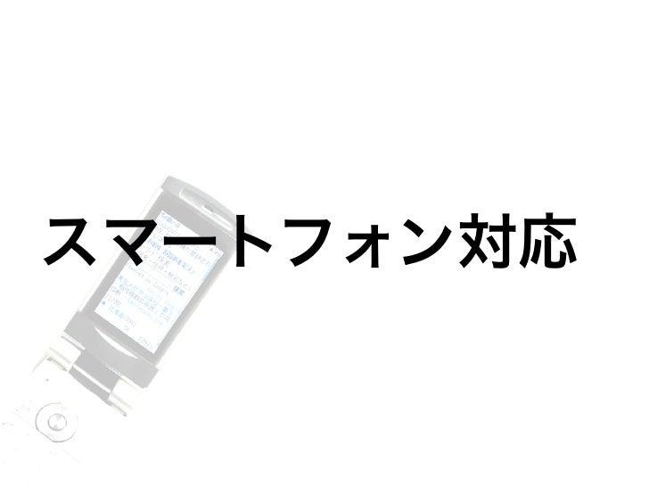 ‣  ‣  ‣ Rails