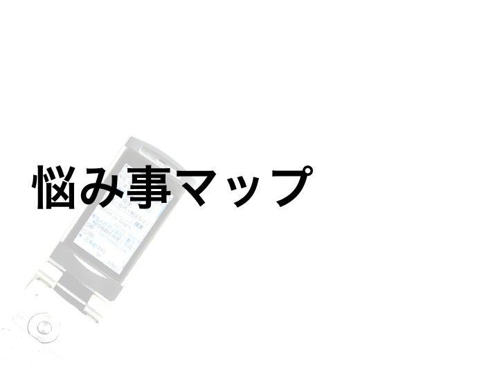 ‣ DoCoMo: SJIS, Unicode,   JIS ‣ au: SJIS, Unicode(   ),   Unicode(      ), JIS ‣ SoftBank: WEBCODE,   Unicode, JIS