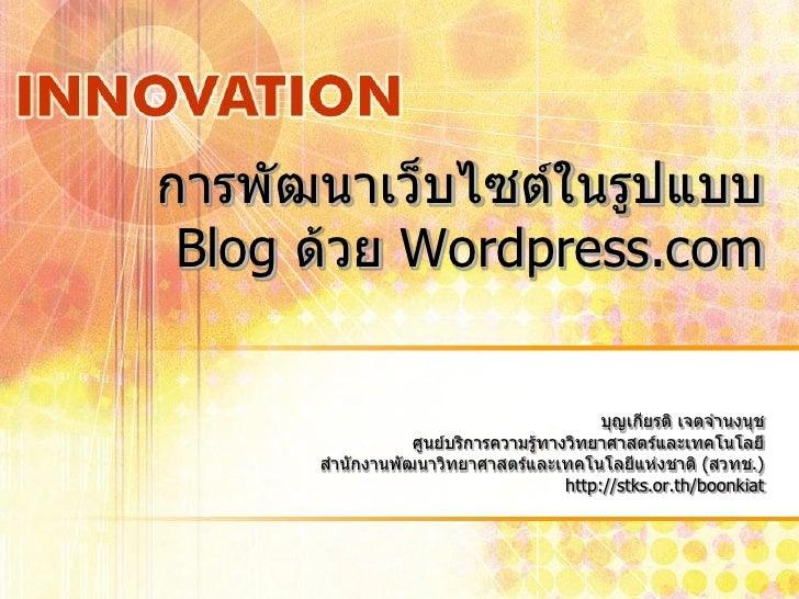การพัฒนาเว็บไซต์ในรูปแบบ  Blog ด้วย Wordpress.com                                              บุญเกียรติ เจตจานงนุช      ...