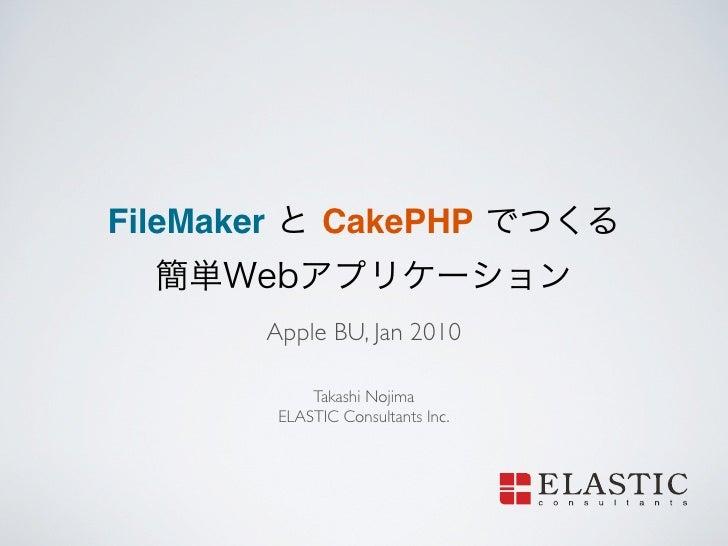 FileMaker          CakePHP               Apple BU, Jan 2010                   Takashi Nojima              ELASTIC Consulta...