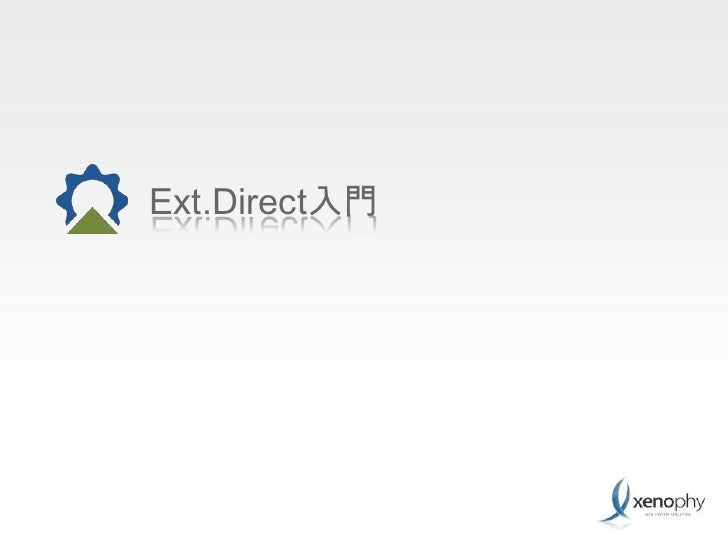 Ext.Direct入門<br />