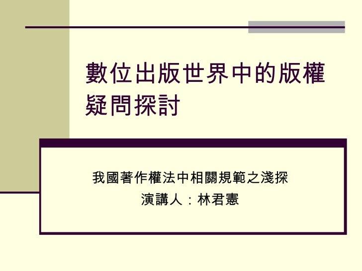 數位出版世界中的版權疑問探討 我國著作權法中相關規範之淺探 演講人:林君憲