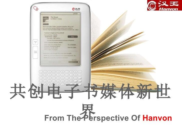 共创电子书媒体新世界   From The Perspective Of   Hanvon