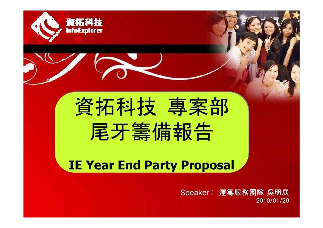 www.infoexplorer.com.tw        資拓科技 專案部 資拓科技 專案部尾牙籌備報告      尾牙籌備報告   IE Year End Party Proposal                     Speake...