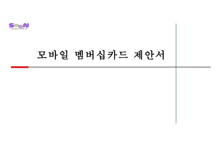 모바일 멤버십카드 제안서