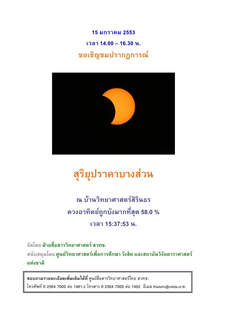 15 มกราคม 2553                                เวลา 14.00 – 16.30 น.                            ขอเชิญชมปรากฏการณ         ...