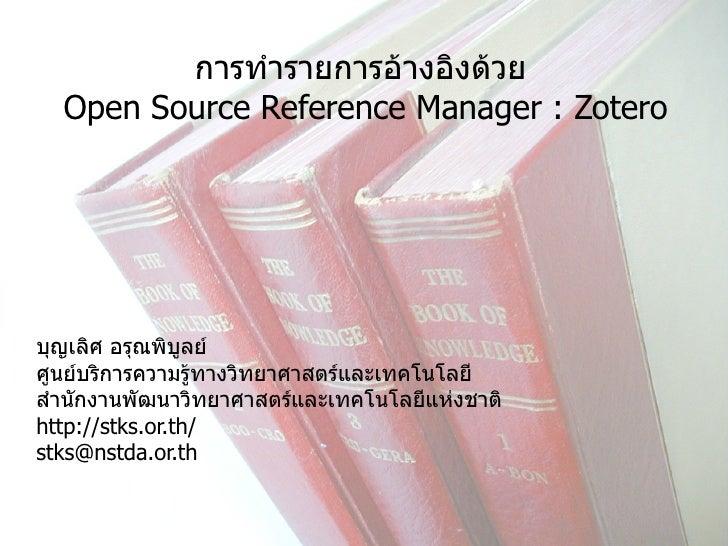 การทำรายการอ้างอิงด้วย  Open Source Reference Manager : Zotero บุญเลิศ อรุณพิบูลย์ ศูนย์บริการความรู้ทางวิทยาศาสตร์และเทคโ...
