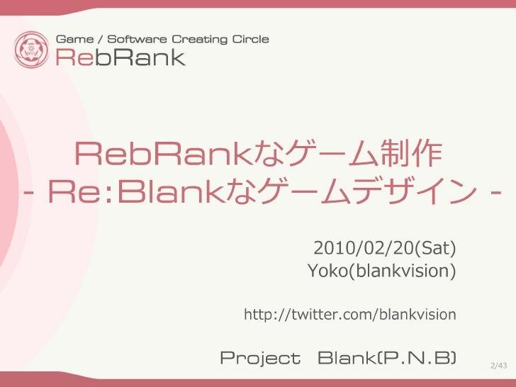 RebRankなゲーム制作・Re:Blankなゲームデザイン Slide 2