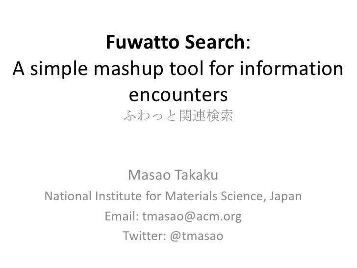 Fuwatto Search: A simple mashup tool for information encountersふわっと関連検索<br />Masao Takaku<br />National Institute for Mate...