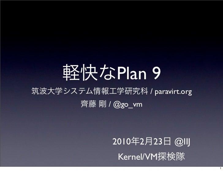Plan 9           / paravirt.org/ @go_vm2010   2    23     @IIJ  Kernel/VM                            1