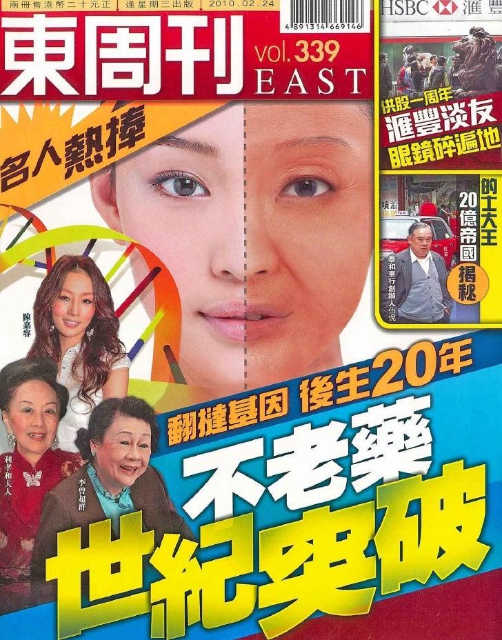 香港東周刊大幅報導名人因ageLOC加入Nu Skin