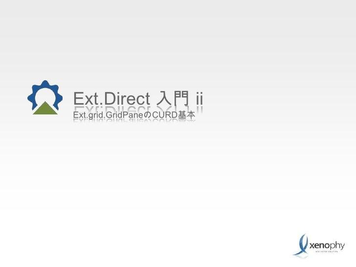 Ext.Direct入門 ⅱExt.grid.GridPaneのCURD基本<br />